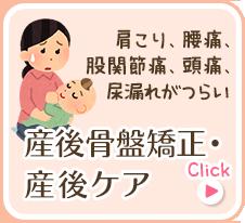 産後骨盤矯正・産後ケア